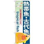のぼり旗 熱帯魚・古代魚 (GNB-567)