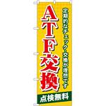 のぼり旗 ATF交換 (GNB-57)