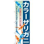 のぼり旗 カラーザリガニ (GNB-570)
