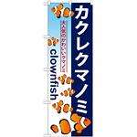 のぼり旗 カクレクマノミ (GNB-573)