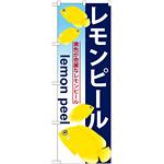 のぼり旗 レモンピール (GNB-577)