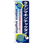 のぼり旗 タテジマキンチャクダイ (GNB-578)