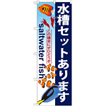 のぼり旗 水槽セットあります (GNB-579)