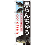 のぼり旗 黒らんちゅう (GNB-584)