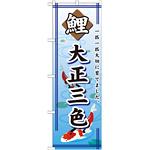 のぼり旗 鯉 大正三色 (GNB-588)