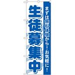 のぼり旗 生徒募集中 まずは無料体験から!お気軽に!(GNB-59)