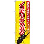 のぼり旗 ノコギリクワガタ (GNB-596)