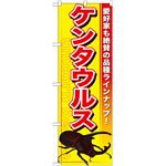 のぼり旗 ケンタウルス (GNB-601)