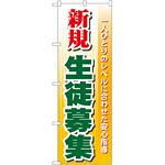 のぼり旗 新規 生徒募集 (GNB-62)