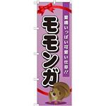 のぼり旗 モモンガ (GNB-625)
