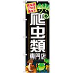のぼり旗 爬虫類 (GNB-627)