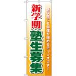 のぼり旗 新学期 塾生募集 (GNB-63)