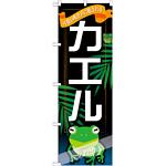 のぼり旗 カエル (GNB-630)