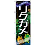 のぼり旗 リクガメ (GNB-631)