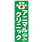 のぼり旗 アニマルクリニック (GNB-632)
