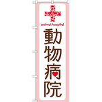 のぼり旗 動物病院 上段に赤十字(GNB-635)
