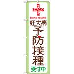 のぼり旗 狂犬病予防接種 (GNB-636)