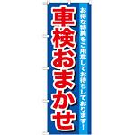 のぼり旗 車検おまかせ (GNB-643)