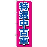のぼり旗 特選中古車 (GNB-644)