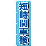のぼり旗 短時間車検 青のストライプ (GNB-647)