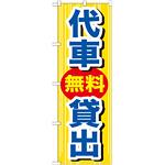 のぼり旗 代車無料貸出 (GNB-648)