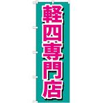 のぼり旗 軽四専門店 ピンク (GNB-654)