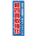 のぼり旗 軽四買取強化 (GNB-655)