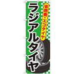 のぼり旗 ラジアルタイヤ (GNB-660)