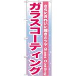 のぼり旗 ガラスコーティング (GNB-662)