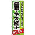 のぼり旗 塗装・キズ修正 (GNB-665)