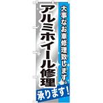のぼり旗 アルミホイール修正 (GNB-667)