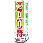 のぼり旗 マフラー・パーツ取付 (GNB-672)