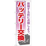 のぼり旗 バッテリー交換 (GNB-673)