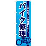 のぼり旗 バイク修理 (GNB-675)
