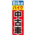 のぼり旗 バイク中古車 (GNB-677)