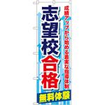 のぼり旗 志望校合格 (GNB-68)