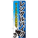 のぼり旗 レンタルバイク (GNB-680)