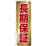 のぼり旗 長期保証 (GNB-681)