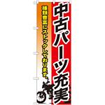 のぼり旗 中古パーツ充実 (GNB-683)