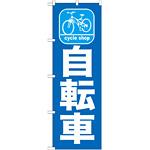 のぼり旗 自転車 (GNB-686)