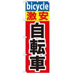 のぼり旗 激安 自転車 (GNB-687)