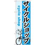 のぼり旗 サイクルショップ (GNB-688)