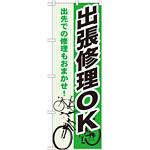 のぼり旗 出張修理OK (GNB-690)