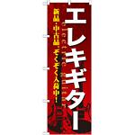 のぼり旗 エレキギター (GNB-693)