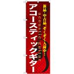 のぼり旗 アコーステックギター (GNB-695)