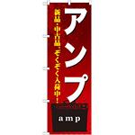 のぼり旗 アンプ (GNB-697)