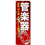 のぼり旗 管楽器 (GNB-698)