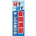 のぼり旗 夏期講習 申し込み受付中 (GNB-70)