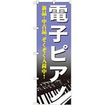のぼり旗 電子ピアノ (GNB-700)