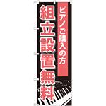 のぼり旗 組立設置無料 (GNB-701)